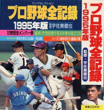 プロ野球全記録 1995年版 (1995)