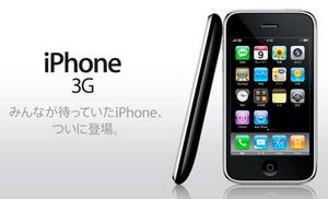 iphone3gggg-thumbnail2.jpg